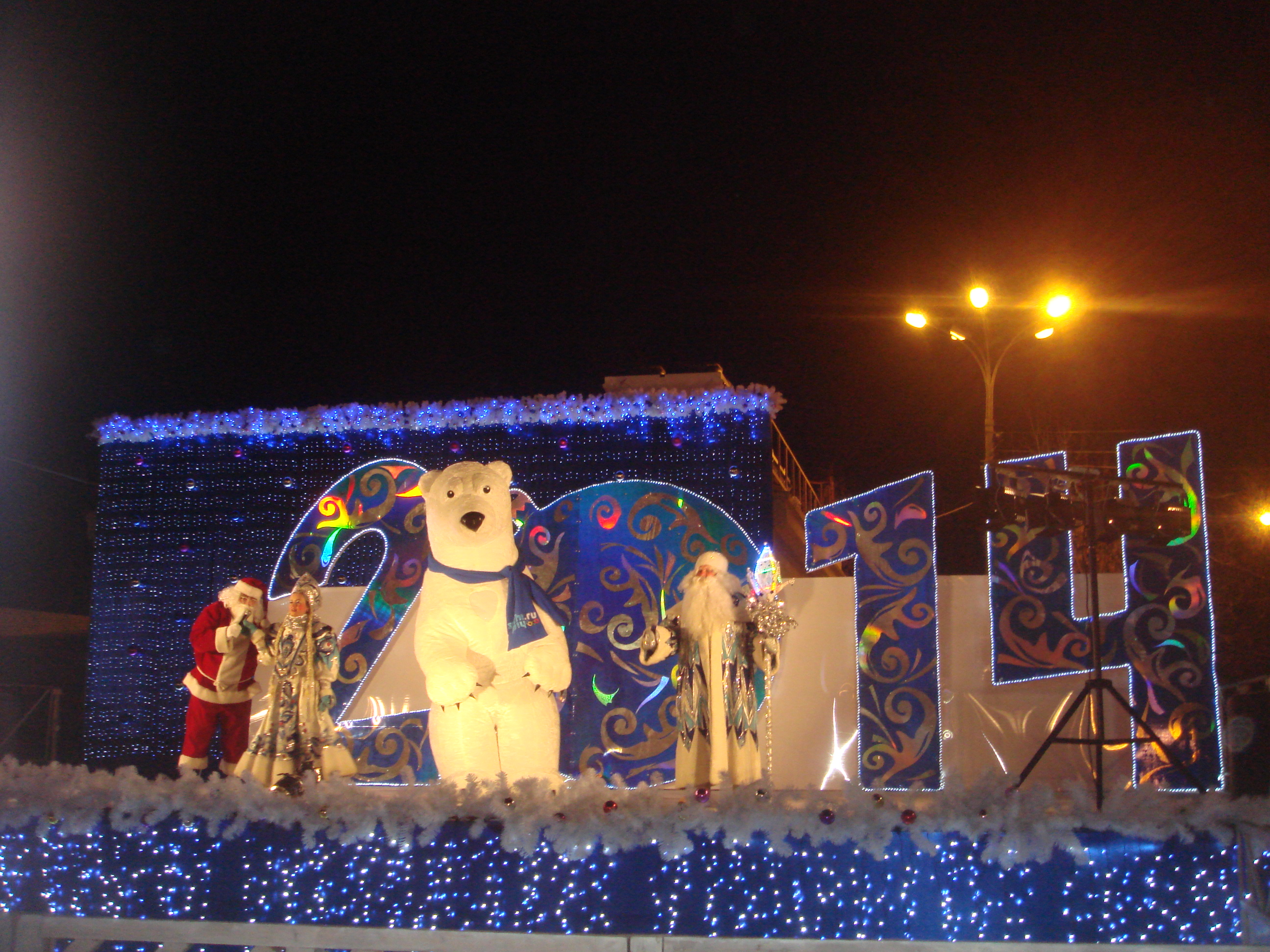 2014 Parade Float together with Father Frost