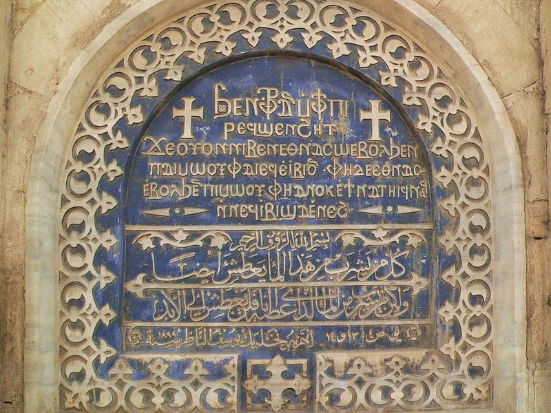 Coptic and Arabic inscriptions in an Old Cairo church. The verses are John 4:13 and 14, in Arabic.